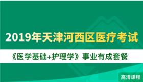 2019年天津河西区医疗考试《医学基础+护理学》事业有成套餐
