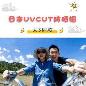 【正版】日本进口uvcut 明星大s同款防晒太阳帽,渔夫大帽檐各种凹造型,防紫外线~