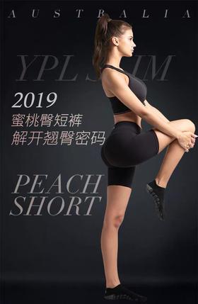 澳洲YPL蜜桃臀短裤性感打底
