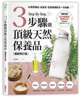 3步驟做天然保養品:65款保養品、貼身皂、自然美膚配方一次收錄(附60分鐘教學DVD)