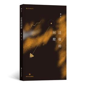 """迁徙的间隙(一场关于想象力的冒险 96年生写作者的诗化影像文本 """"我不可以向它认怂,不可以停止写或拍。"""")"""
