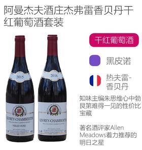 阿曼杰夫酒庄杰弗雷香贝丹干红葡萄酒套装Domaine Harmand-Geoffroy Gevrey-Chambertin 2016+ Vielles Vignes 2015