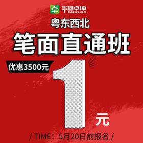 2019粤东西北笔面直通班1元预约(抵扣3500元)