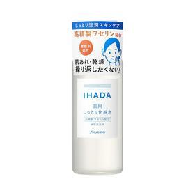 【日本cosme大奖 修复拯救敏感肌】SHISEIDO 资生堂 IHADA 低敏感保湿水乳