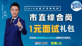 【综合岗】2019石家庄事业单位综合岗1元面试大礼包