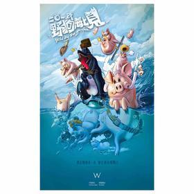 2019 W 猪年海报(限量版)
