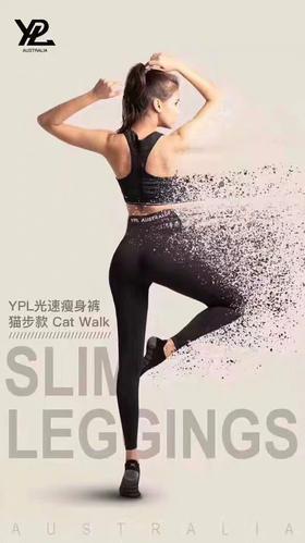 澳洲YPL打底裤猫步裤 高腰弹力提臀运动健身打底外穿 均码 第三代