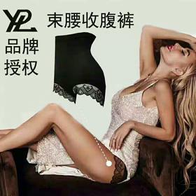 YPL光速束腰收腹裤提臀收腹