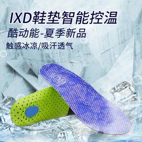 【冰凉吸汗按摩鞋垫】IXD酷动能鞋垫,导湿干爽冰凉变色 男女通用 透气  防脚臭,时刻冰爽