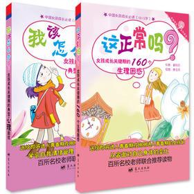 青春预备役:女孩成长必读手册(共2册)