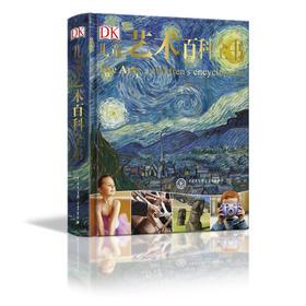《DK儿童艺术百科全书》讲给孩子的伟大的艺术演变史