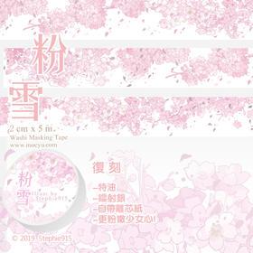 和纸胶带-粉雪烫彩银复刻特油花卉少女手帐素材整卷20mm by:禾苑创作
