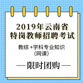 云南特岗教师招聘考试教综+学科专业知识课程(网课)