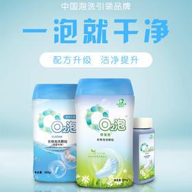 O2泡衣物泡洗颗粒 轻松去污 QS食品洗涤 专利产品 国民品牌600g*2