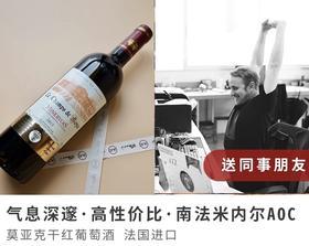 【家宴小聚】莫亚克庄园干红葡萄酒