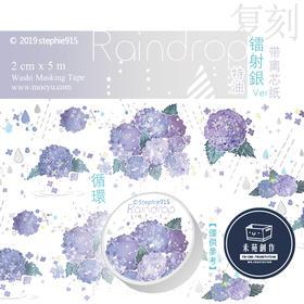 和纸胶带-Raindrop镭射银复刻特油绣球花手帐素材整卷20mm by禾苑创作