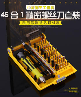 45合1精密双用螺丝刀套装   一套在手 想用的基本都有