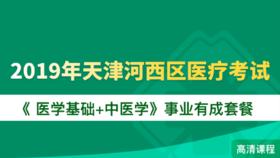 2019年天津河西区医疗考试《 医学基础+中医学》事业有成套餐