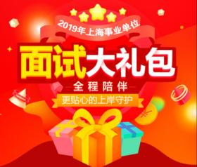 2019年上海事业单位面试上岸礼包 JW