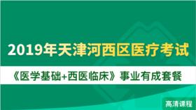 2019年天津河西区医疗考试《医学基础+西医临床》事业有成套餐