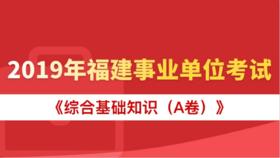 2019年福建事业单位考试《综合基础知识(A卷)》