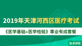 2019年天津河西区医疗考试《医学基础+医学检验》事业有成套餐