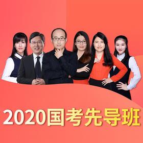 【梧桐定制】2020国考先导班