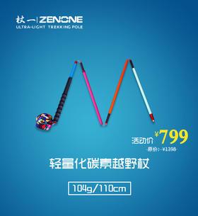 杖一炫彩超轻碳素越野杖 Z1802(1对)