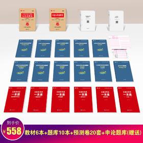 全套19本:教材+题库+试卷(国考/省考通用)