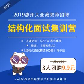 2019惠州大亚湾教师招聘结构化面试集训营