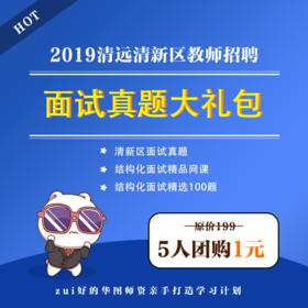 2019清远清新区教师招聘面试真题大礼包