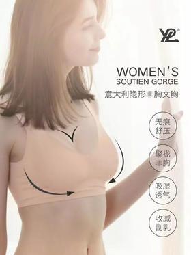 澳洲YPL无钢圈舒适无痕薄款性感小胸聚拢收副乳上托隐形文胸内衣