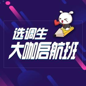 2019年青海省选调生面试大咖启航班