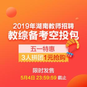 2019年湖南教师招聘—教综备考空投包