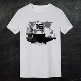 【军武出品】大国重器海军文化T恤