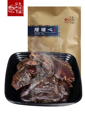 腊猪心500g湘西腊肉湖南特产农家自制烟熏肉腊香肠腊肠
