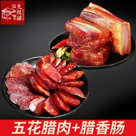 五花腊肉500g+腊香肠500g 柴火烟熏五花腊肉湖南特产湘西土家腌肉土猪肉自制腊香肠