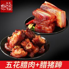 五花腊肉500g+腊猪蹄500g 湖南特产农家湘西咸肉腊味自制烟熏肉腊猪蹄