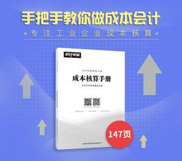 成本核算手册(会计学堂出版)