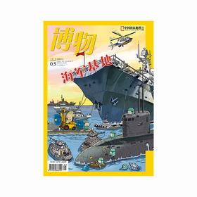 【201905】海军基地 博物杂志 2019年5月刊