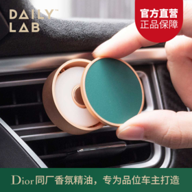 DAILY LAB车载香氛 出风口夹式磁吸汽车车载香薰 香味专利