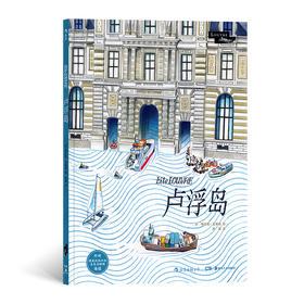 """卢浮岛(""""卢浮岛遇见漫画""""系列又一力作 乘船畅游卢浮宫小岛,观察游客的参观日常 一幅幅生动画像,展现平凡人对艺术品的不同解读 )"""