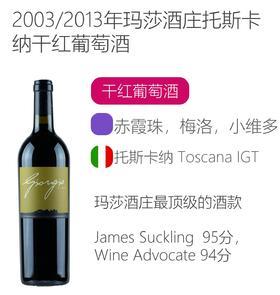 2003/2013年玛莎酒庄托斯卡纳干红葡萄酒Fattoria La Massa 'Giorgio Primo' Toscana IGT 2003/2013