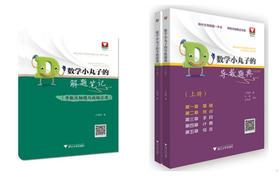 数学小丸子系列 数学小丸子的解题笔记(导数压轴题与放缩应用)+数学小丸子的导数题典(全2册)