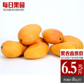 特级小台芒 精选2斤装 腰芒 新鲜水果肉厚核小香甜多汁-835100