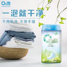 【清洁爆款】O2泡 | 衣物泡洗颗粒 一泡就干净 600克/瓶