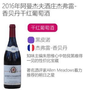2016年阿曼杰夫酒庄杰弗雷-香贝丹干红葡萄酒Domaine Harmand-Geoffroy Gevrey-Chambertin 2016