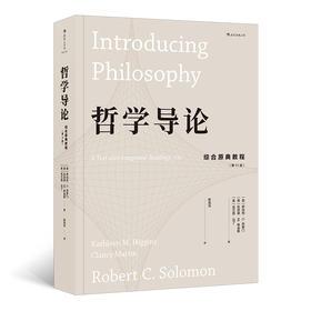 哲学导论:综合原典教程(第11版)经典哲学门径之作全新再版 清晰阐释与哲学原典珠联璧合