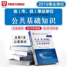 【学习包】2019华图版-省(市、县)事业单位公开招聘工作人员录用考试专用教材--公共基础知识