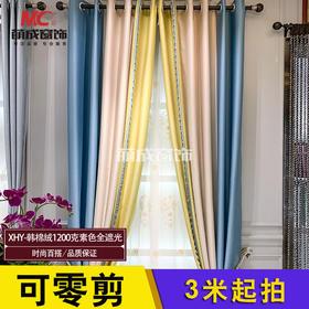 布料/工程布/XHY-韩棉绒1200克素色全遮光